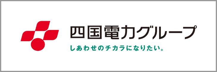 四国電力グループ しあわせのチカラになりたい。