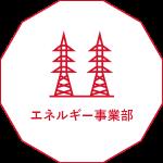エネルギー事業部